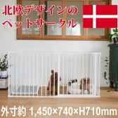 【送料無料】スカンジナビアンペットデザイン ペットケージXXLサイズ デンマーク製ペットサークル サイズ選択可能スタイリッシュでシンプルな接続式ジョイントサークル ハースゲート スカンジナビアンペットケージ 高級感・おしゃれなサークル