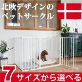 スカンジナビアンペットケージ スカンジナビアンペットデザイン デンマーク製ペットサークル サイズ選択可能スタイリッシュでシンプルな接続式ジョイントサークル ハースゲート 高級感・おしゃれなサークル