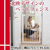 【送料無料】スカンジナビアンペットデザイン ペットフェンス【高さ105cm】 壁突っ張り式犬用ゲート スタイリッシュでシンプルなデンマーク製の柵 スカンジナビアンペットフェンス 高級感・おしゃれなゲート