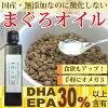 鮪の油120ml