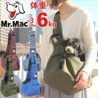 Mr.MacペットハンモックXS(〜3kg)/Sサイズ(3〜6kg)犬用ドッグスリング超小型犬小型犬チワワトイプードルミニチュアダックスヨーキーダックスフント散歩お出かけキャリーメッシュトップ付