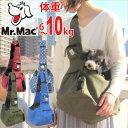 Mr.Mac ペットハンモック Mサイズ(6〜10kg)犬用 ドッグスリング 中型犬 柴犬 コーギー フレンチブルドッグ パグ イタグレ ビーグル 散歩 お出かけ キャリー メッシュトップ付 抱っこひも 収納力 抜群 その1
