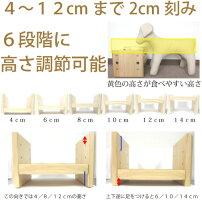 6段階高さ調節きれい長続き国産食器台シングルタイプ小型犬・中型犬向き犬用・猫用木製テーブル