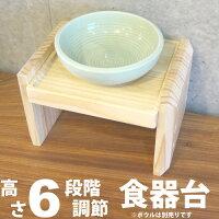6段階高さ調節国産食器台シングルタイプ小型犬・中型犬向き犬用・猫用木製テーブル