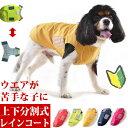 犬 レインコート 中型犬 着せやすい イージーレイン 【Sサ...