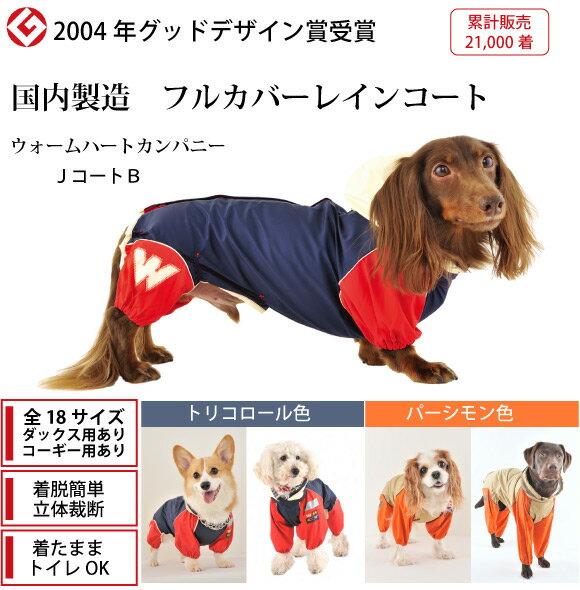 ウォームハートカンパニー『国産フルカバータイプ犬用レインコート』