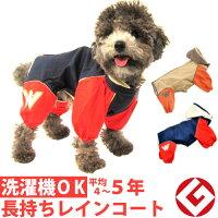 【XS・SSサイズ】JコートBグッドデザイン賞を受賞した国産フルカバータイプ犬用レインコートウォームハートカンパニー(WHCY)
