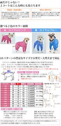 【1号サイズ】JコートW耐水圧20,000mmアウトドアレベルの国産フルカバータイプ犬用レインコートウォームハートカンパニー(WHCY)