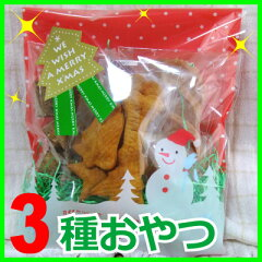 かわいいクリスマス仕様のおやつパック♪愛犬に♪愛犬家お友達へのプレゼントやお土産に♪≪数...