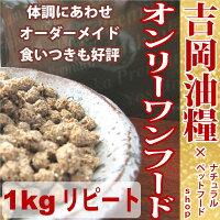 吉岡油糧オンリーワンフードは国産、無添加のドッグフードです