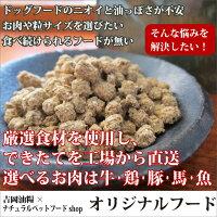 吉岡フードは食いつきが良く油っぽさもありません