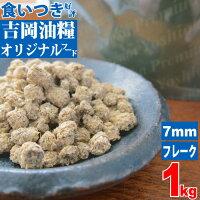 吉岡油糧オリジナルフードは国産無添加のドッグフードです