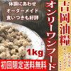 【初回限定送料無料】吉岡油糧オンリーワンナチュラルフード:1kg