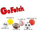 Go Fetch ミニスポーツボール ゴルフボール【RCP】