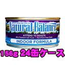 ナチュラルバランス ウルトラプレミアム キャット缶フード インドアキャット 5.5オンス 24缶ケース※2019...