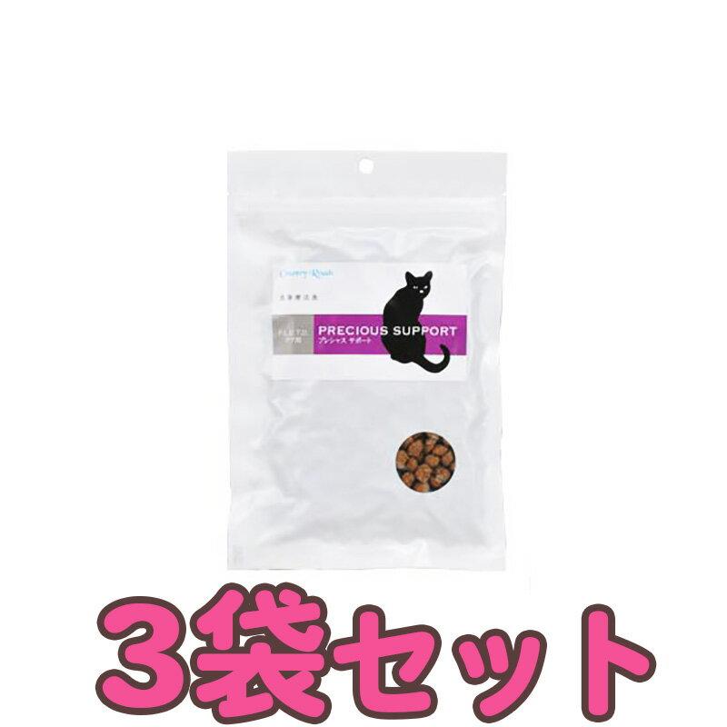 カントリーロード プレシャスサポート ポータブルパック 3袋セット【お取り寄せ】【RCP】