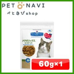 命のお守りつけてますか?迷子ペットゼロへ[ぺとなび] 猫用 メタボリックス 体重減量と体脂肪管...