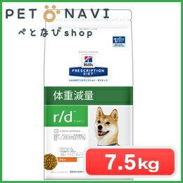 [療法食]ヒルズ 犬用 r/d 7.5kg