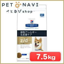 [療法食]ヒルズ 犬用 z/d ULTRA 7.5kg