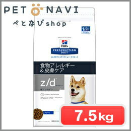 [療法食]ヒルズ 犬用 z/d 低アレルゲン 7.5kg