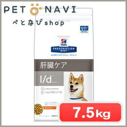 [療法食]ヒルズ 犬用 l/d 7.5kg