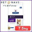 【迷子札プレゼント】[療法食]ヒルズ 犬用 u/d 7.5kg【震災対策】