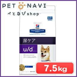 [療法食]ヒルズ 犬用 u/d 7.5kg