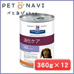 【迷子札プレゼント】[療法食]ヒルズ 犬用 i/d ローファット 360g×12缶【震災対策】603495