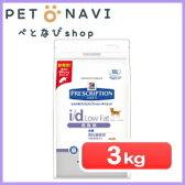 【迷子札プレゼント】[療法食]ヒルズ 犬用 i/d LowFat 3kg【震災対策】