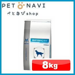 [療法食]ロイヤルカナン 犬用 低分子プロテイン ライト 8kg...