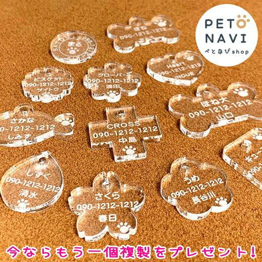 PETNAVI(ぺとなび)『軽量アクリル製オーダーメイド迷子札』