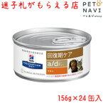 【迷子札プレゼント】[療法食]ヒルズ 犬猫用 a/d 156g×24缶【震災対策】10787