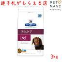 【迷子札プレゼント】[療法食]ヒルズ 犬用 i/d 小粒 3kg【震災対策】11164