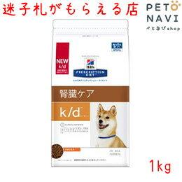 ドッグフード>療法食>ヒルズ>k/d