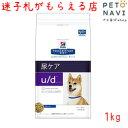 【迷子札プレゼント】[療法食]ヒルズ 犬用 u/d 1kg【震災対策】10846