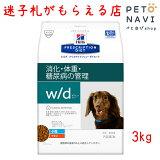【迷子札プレゼント】[療法食]ヒルズ 犬用 w/d 小粒 3kg【震災対策】2257