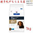 【迷子札プレゼント】[療法食]ヒルズ 犬用 z/d ULTRA 1kg【震災対策】10789