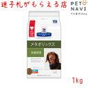 【迷子札プレゼント】[療法食]ヒルズ 犬用 メタボリックス 小粒 1kg 10460【震災対策】10460 その1