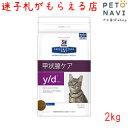 【迷子札プレゼント】[療法食]ヒルズ 猫用 y/d 2kg【震災対策】2630
