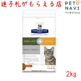 【迷子札プレゼント】[療法食]ヒルズ 猫用 メタボリックス+ユリナリー 2kg【震災対策】11002