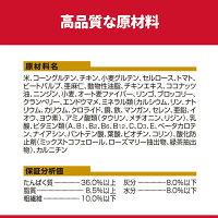 サイエンスダイエットプロ猫【健康ガード避妊・去勢】避妊・去勢後〜3kg