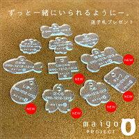 迷子ペットゼロへ「帰れたよ!ありがとう」迷子札プレゼントキャンペーン