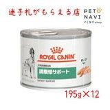 【迷子札プレゼント】[療法食]ロイヤルカナン 犬用 満腹感サポート 195g×12缶【震災対策】