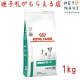 【迷子札プレゼント】[療法食]ロイヤルカナン 犬用 満腹感サポート 小型犬用S 1kg【震災対策】