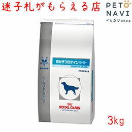 【迷子札プレゼント】[療法食]ロイヤルカナン 犬用 低分子プロテイン ライト 3kg【震災対策】