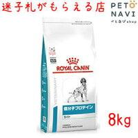 【迷子札プレゼント】[療法食]ロイヤルカナン犬用低分子プロテインライト8kg【震災対策】