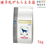 【迷子札プレゼント】[療法食]ロイヤルカナン 犬用 消化器サポート(高繊維) 1kg【震災対策】