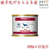 【迷子札プレゼント】[療法食]ロイヤルカナン 犬用 肝臓サポート 200g×12缶【震災対策】