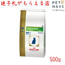 【迷子札プレゼント】[療法食]ロイヤルカナン 猫用 pHコントロール1 フィッシュ 500g【震災対策】