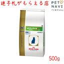 【迷子札プレゼント】[療法食]ロイヤルカナン 猫用 pHコントロール2 フィッシュ 500g【震災対策】
